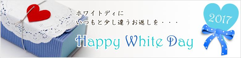 ホワイトデーキャンペーン