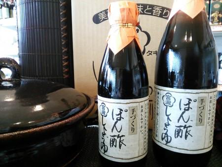 梅谷醸造元 手づくりぽん酢しょうゆ360ml